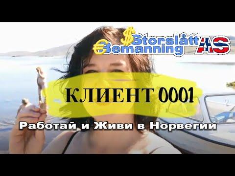 Интервью с первым и возможно единственным сезонным работник из России в карантин  Дело 0001