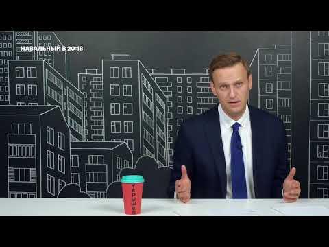 Навальный: про повышение НДС с 18% до 20%
