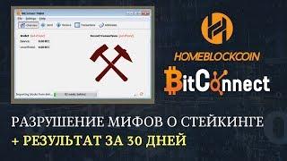 Как работает (Staking/POS майнинг) в BitConnect, HomeBlockCoin, UcoinCash