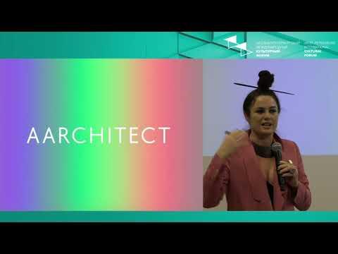 Лекция Евы Франч-и-Гилаберт «Политика, экономика экспериментальная архитектура»