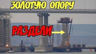 Крымский мост(октябрь 2018)На последней Ж/Д опоре №254 демонтировали опалубку !Новости с моста!