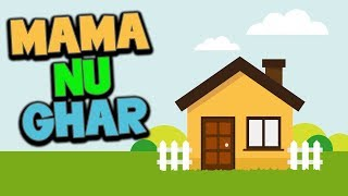 GUJARATI BALGEET   Mama Nu Ghar And Mummy Na Bhai Te Mama   ગુજરાતી ગીત   Gujarati Nursery Rhyme