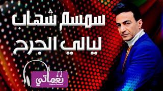 تحميل اغاني سمسم شهاب ليالي الجرح - Semsem Shehab Layaly Elgrh MP3