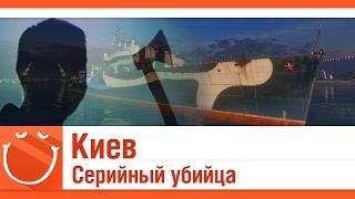World of warships - Киев серийный убийца