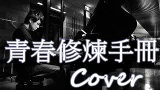 青春修煉手冊 Manual of Youth(TFBOYS)鋼琴 Jason Piano Cover
