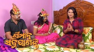 Sriman Sabu Jananti  |  Full Episode | Ep-42 |  Tarang Music