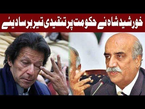 Khursheed Shah Slams PTI Government For Bad Performance in 100 Days | 1 December | Express News