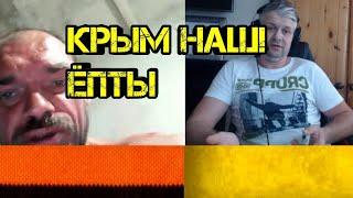 С внуком Шарикова о Крыме (троллинг ватника в Чат Рулетке)