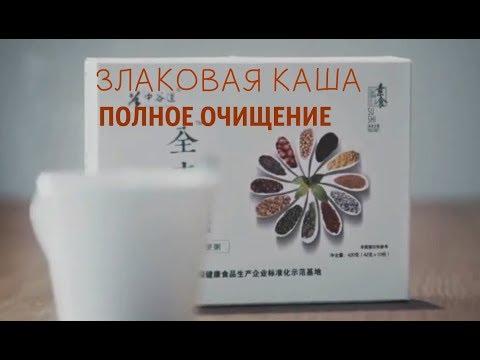 Отчет по применению каши ПОЛНОЕ ОЧИЩЕНИЕ (2 недели приёма) Клейн Ирина