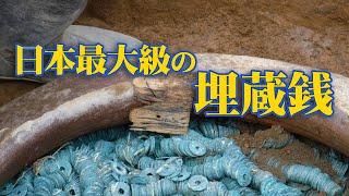 発見!日本最大級の埋蔵銭【蓮田】