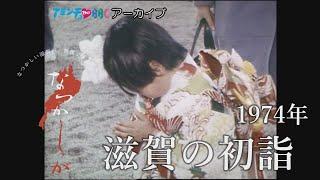 1974年 滋賀の初詣【なつかしが】