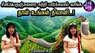 History of great wall of china in CRI  Nilani    The Great Wall of China Documentary History   