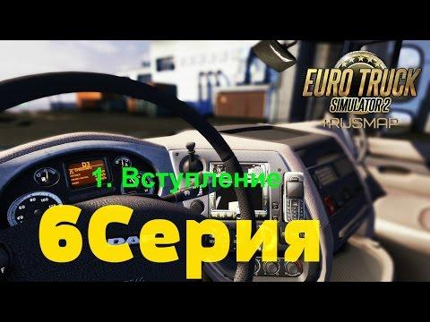 6. Груз -Большие трубы из Белостока до Бремена, ч.1. Вступление