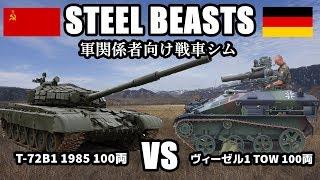 【Steel Beasts】T-72B1 1985 100両 Vs ヴィーゼル1 TOW 100両 #11
