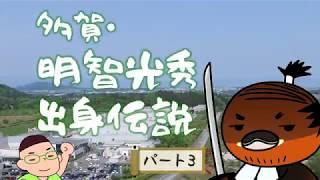 【アミンチュ調査隊】多賀・明智光秀出身伝説 3