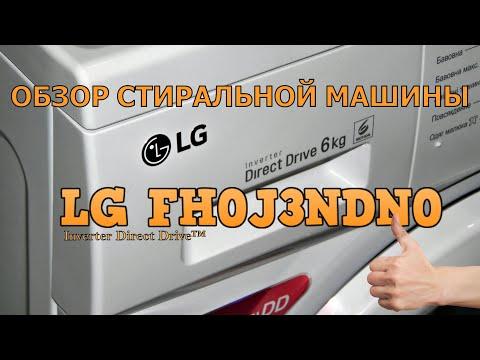 Стиральная машина LG FH0J3NDN0 - топ за свои деньги? Обзор и мнение.