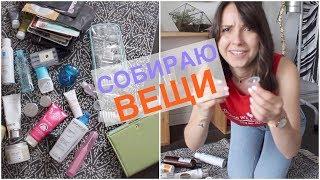 Начинаю собирать вещи) / Влог