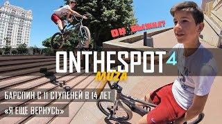 БАР С 11 СТУПЕНЕЙ В 14 ЛЕТ ЭТО РЕАЛЬНО? | BMX | ONTHESPOT 4