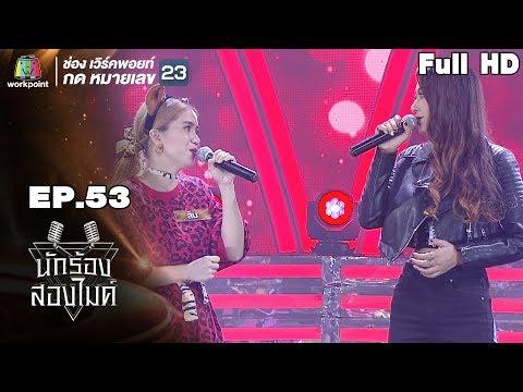 นักร้องสองไมค์ |  EP.53 | 5 ม.ค. 62 Full HD