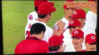 広島東洋カープ3連覇の瞬間❗️