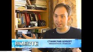Станислав Шуберт- настоящее кино только на плёнке! С Днём кино 28 декабря