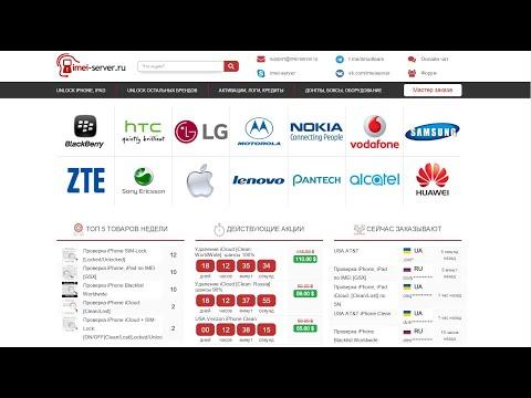 Краткий обзор разблокировки устройств на imei-server.ru