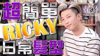 [快靚正] Ricky日常髮型分享   RickyKAZAF