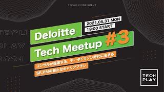 Deloitte Tech Meetup #3 -コンサルが提案する、 データドリブン時代に生きるSE,PMの新たなキャリアプラン