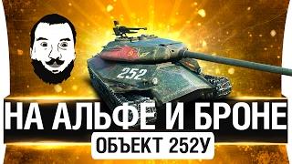 Объект 252У - НА АЛЬФЕ И БРОНЕ!