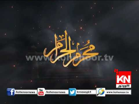 Pegam-e-Karbala 14 September 2018 | Kohenoor News Pakistan