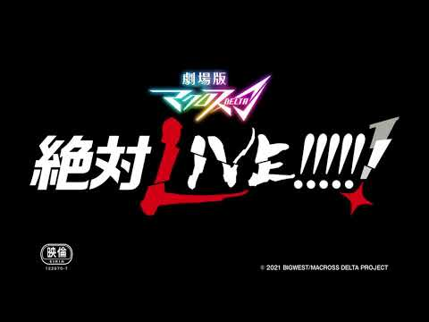 Macross Δ Movie: Absolute Live!!!!!! Trailer