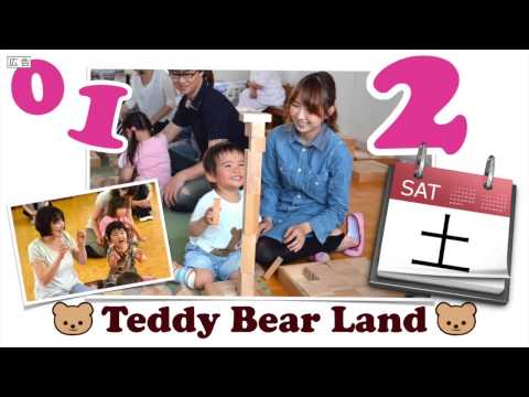 Teddy bear land movie 15sec.ver