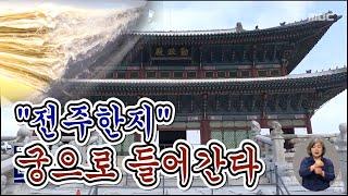 조선 주요 궁궐.종묘에 전주 한지 활용
