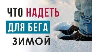 Бег зимой - Как выбрать одежду