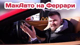 Еду в Макавто на Феррари за 20 000 000 рублей / Реакция работников макдональдс
