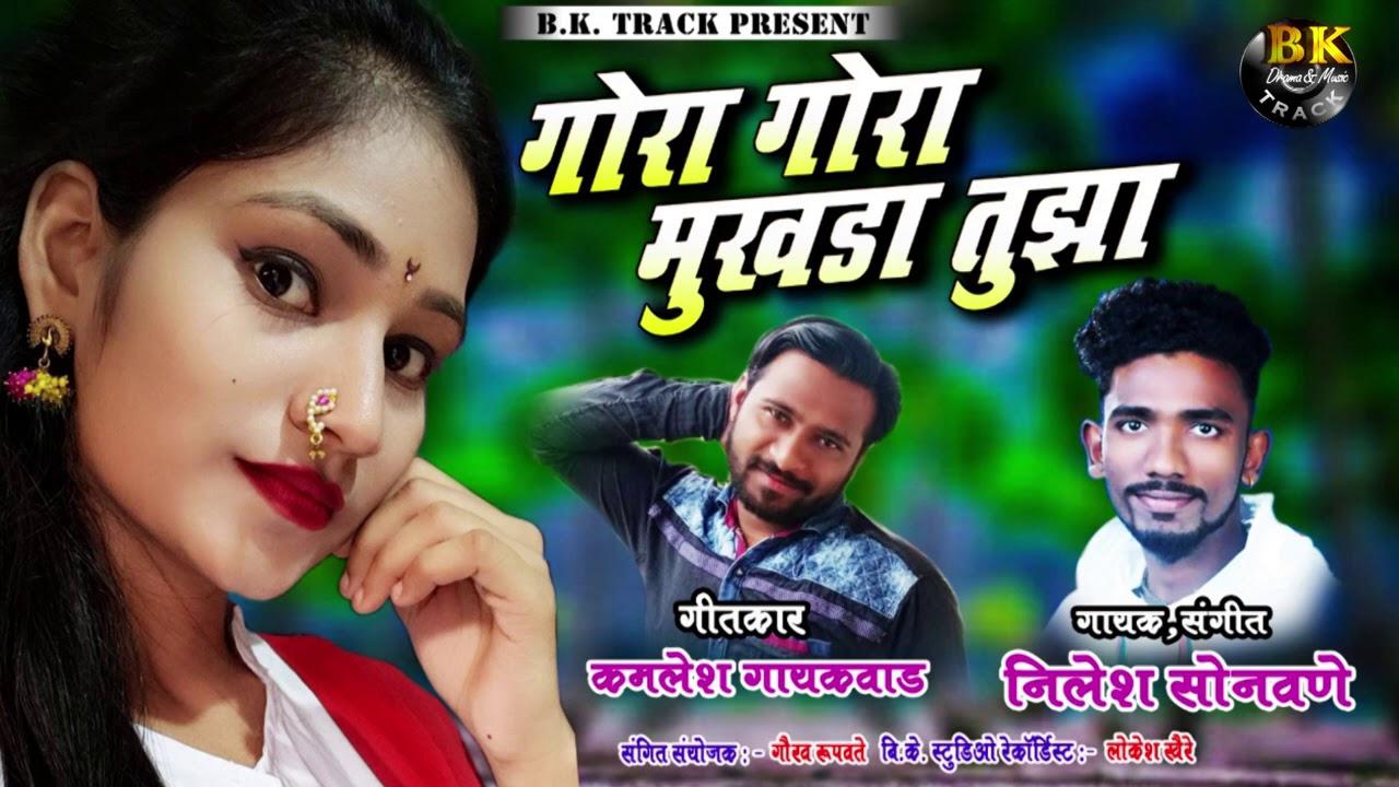 Download New Marathi Song : GORA GORA MUKHADA TUJHA NILESH SONAWANE Lyrics