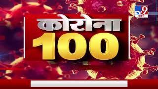 Corona 100 News | कोरोना 100 न्यूज | 31 March 2020 -TV9