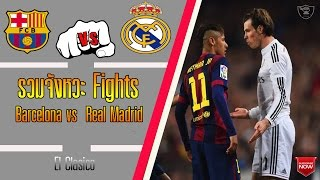 รวมจังหวะ  Fights,  ในศึก El Clasico  Madrid Vs Barcelona