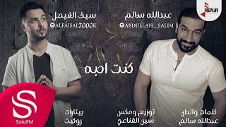 كنت احبه - عبدالله سالم و سيف الفيصل ( حصرياً ) 2017 تحميل MP3