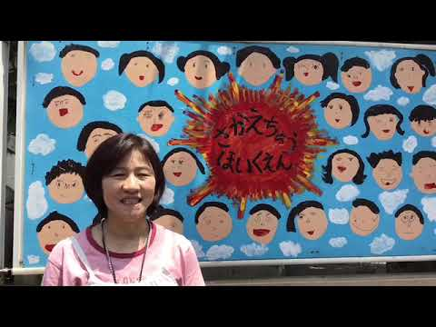 Sakaemachi Nursery School