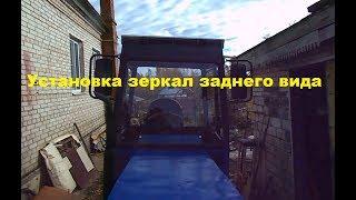 Самодельный трактор.Процесс сборки.Установка зеркал З.В. #154