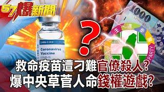 【57爆新聞】救命疫苗遭刁難「官僚殺人」? 爆中央草菅人命「錢權遊戲」?