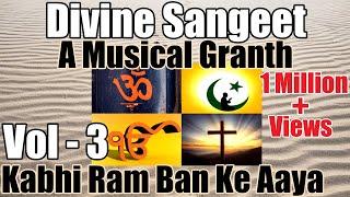 Kabhi Ram Ban Ke Aaya | Latest Bhajan 2019 | Latest Devotional Songs in Hindi | Divine Sangeet