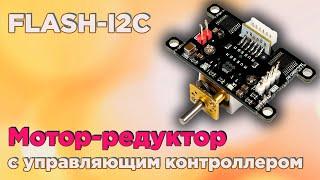 Мотор-редуктор с энкодером и управляющим контроллером, FLASH-I2C