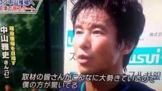 9/5「みなスポ」ゴン中山復帰へ沼津で再スタート