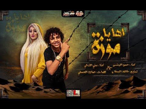 """مهرجان """" اه يا موزه 😂 """" حسن البرنس الصغير و منى التركى - توزيع خالد السفاح هيكسر مصر"""