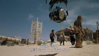 『ハン・ソロ/スター・ウォーズ・ストーリー』メイキング映像