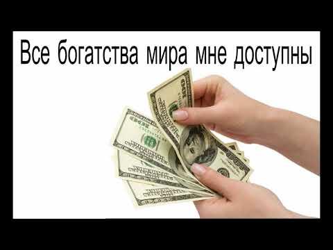 Деньги - это хорошо! Деньги, богатство, счастье, изобилие!