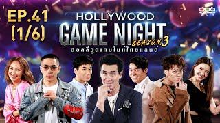 HOLLYWOOD GAME NIGHT THAILAND S.3 | EP.41 โต้ง,คาริสา,แสตมป์VSนนท์,ดาวโอเกะ,ไอซ์ [1/6] | 08.03.63