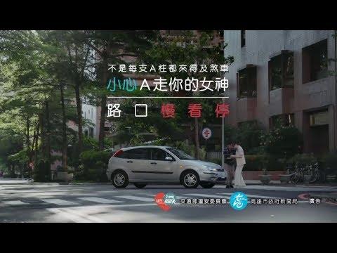 交通安全─「A柱篇」宣導影片